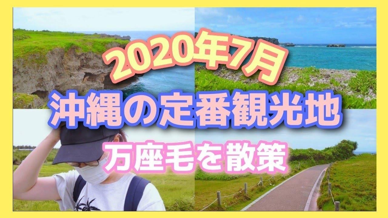 2020年7月沖縄の観光地🏝️万座毛を散策【沖縄観光/沖縄旅行/恩納村】