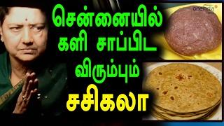 Sasikala seeks transfer to Tamil Nadu jail | சசிகலா சென்னை சிறைக்கு வர முடியுமா- Oneindia Tamil