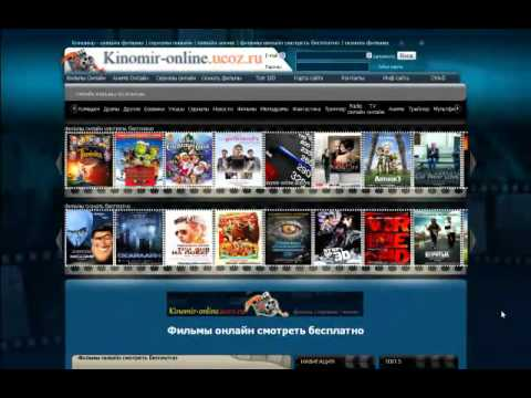 фильмы онлайн online ucoz