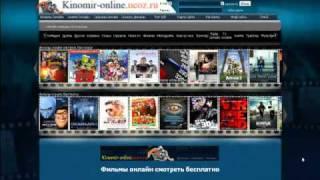 Kinomir online ucoz ru - ФИЛЬМЫ | СЕРИАЛЫ ОНЛАЙН | СКАЧАТЬ фильмы