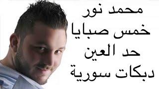 محمد نور خمس صبايا حد العين دبكات سورية   Mohamed Nour Khms Sabaya Hadd Aleayn Dabakat Syria