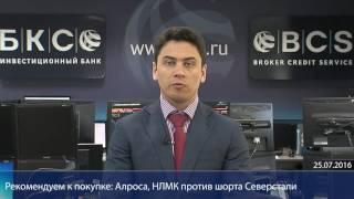 Выделяем две интересные инвестидеи(Торги на российском рынке проходят в зеленой зоне. К 14:00 мск индекс ММВБ прибавляет 0,5%, индекс РТС в плюсе..., 2016-07-25T10:52:49.000Z)