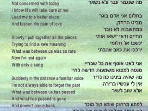 Singer Songwriter Amit Hayo with the hit A New World Israeli Best Song עמית חיו