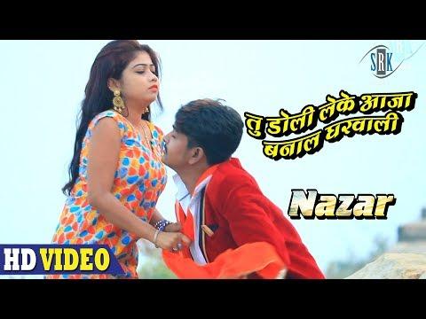 Tu Doli Leke Aaja Banala Gharwali | Superhit Bhojpuri Song | Vinay Akela, Priya