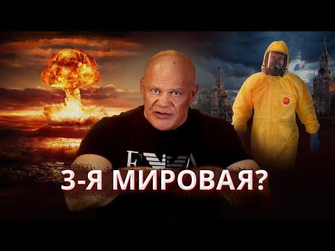 3-я мировая? Информация и паника вместо атомных бомб?
