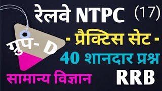 Railway || RRB || RRB JE || NTPC || Group D || सामान्य विज्ञान || प्रैक्टिस सेट ||  ( 17 )
