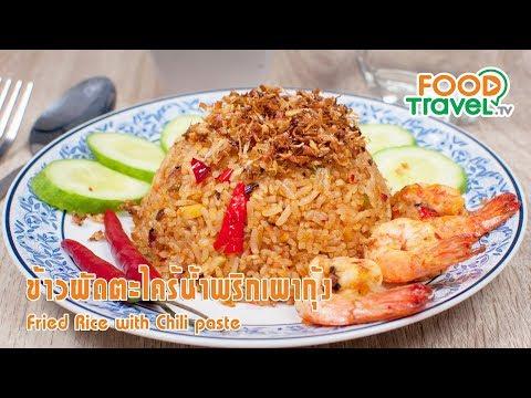 ข้าวผัดตะไคร้น้ำพริกเผากุ้ง   FoodTravel ทำอาหาร - วันที่ 14 Jun 2019