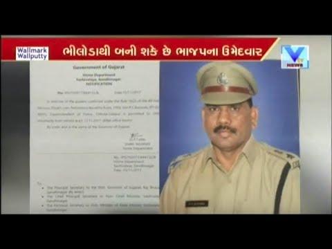 Chhota Udaipur SP resigns to Enter Politics prior Gujarat Elections | Vtv News