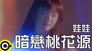 Download 娃娃(金智娟) WaWa【暗戀桃花源 Secret Love】Official Music MP3 song and Music Video