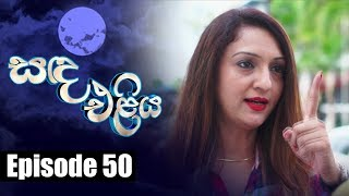 Sanda Eliya - සඳ එළිය Episode 50 | 30 - 05 - 2018 | Siyatha TV Thumbnail