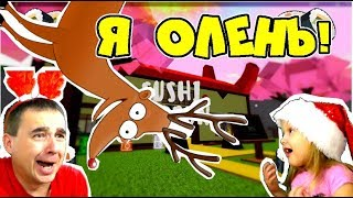I made the most DELICIOUS SUSHI ROLLS HERE! ROBLOX TYCOON where dad became DEER easy rider Challenge