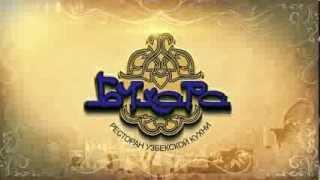 """Графический ролик для ресторана узбекской кухни """"Бухара"""""""