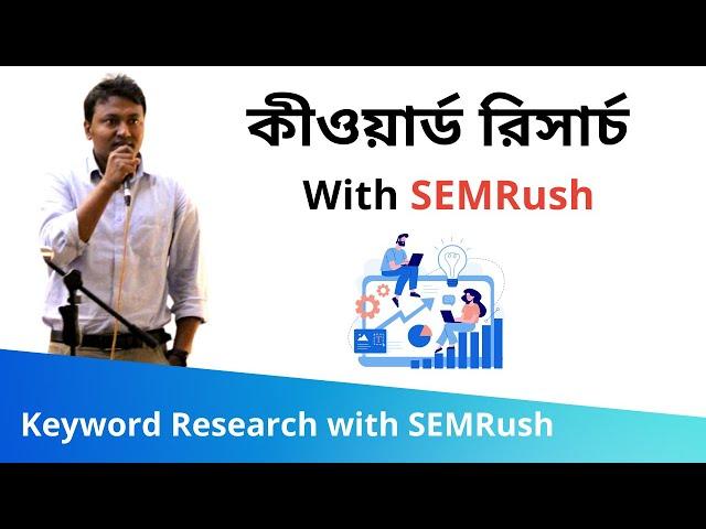 36. Keyword Research with SEMRush (কীওয়ার্ড রিসার্চ) | Keyword Research | SEO Bangla Tutorials 2020