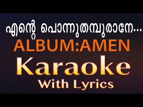 Super Hit Christian Devotional Karaoke with Lyrics Album Amen | Song Ente Ponnu