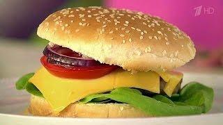 Жить здорово! Пищевой разврат  Когда можно съесть гамбургер  (17 08 2015)