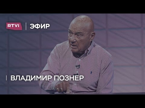 Владимир Познер: «Метод