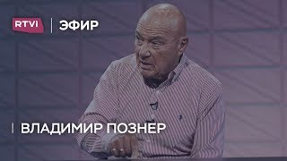 Владимир Познер: «Метод правления с помощью страха применялся в России всегда»