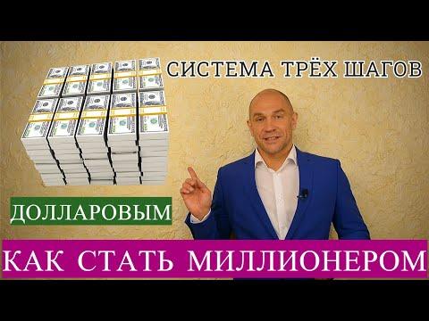 Что делать чтобы стать долларовым миллионером с нуля. Как разбогатеть - Александр Пономаренко