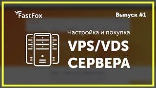 Настройка VPS:VDS сервера от fastfox pro