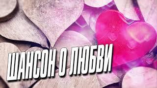 КРАСИВЫЙ ШАНСОН О ЛЮБВИ. Песни о любви