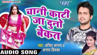 चानी काटी जा दुनो बेकत - Chani Kaati Ja Duno Bekat - Ajit Anand - Ghaghari Ke Hawa - Bhojpuri  Songs