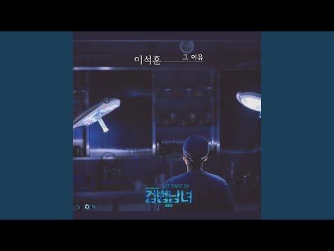 THE REASON / Lee Seok Hoon
