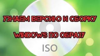 Как узнать номер версии и сборки Windows, имея только ISO-образ