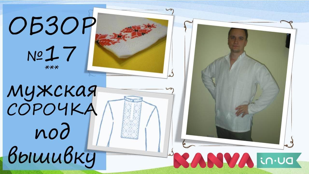 Рубашки-вышиванки своими руками