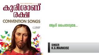 Download Aadi chaithanyame | Sung by K.G Markose | Kurishanu Reksha | HD Song MP3 song and Music Video
