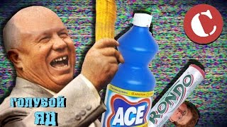 Обзор: Реклама 90-х... опять [Голубой яд #2]
