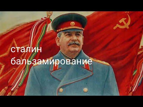 сталин бальзамирование
