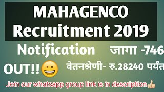 Mahagenco Recruitment 2019-Grade -3 Vaccancies-746
