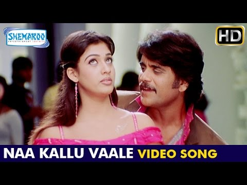 Boss I Love You Telugu Movie Songs | Naa Kallu Vaale Full HD Video Song | Nagarjuna | Nayanthara