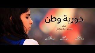 حورية وطن   محمد الصنهاوى انتاج emt