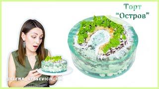 Популярный торт Остров Island cake Торт Сникерс внутри Elena Stasevich