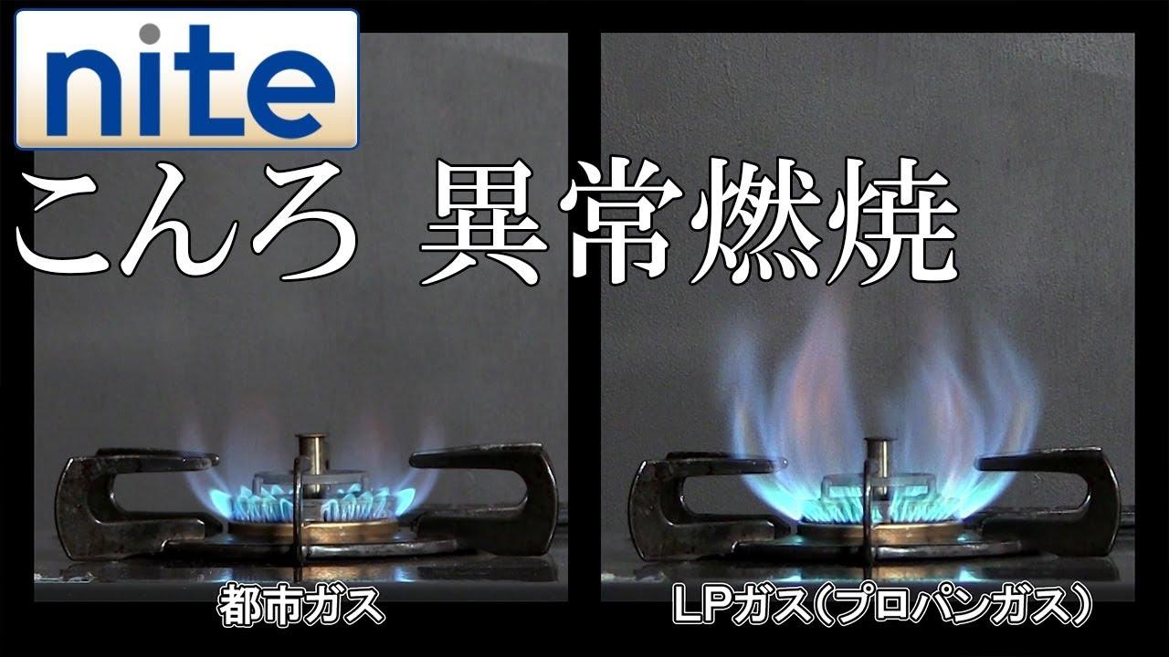 プロパン 都市 ガス ガス