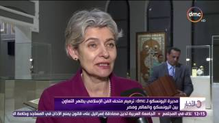'بوكوفا': المتحف الإسلامي يحتوي علي معروضات تعكس تاريخ مصر 'فيديو'