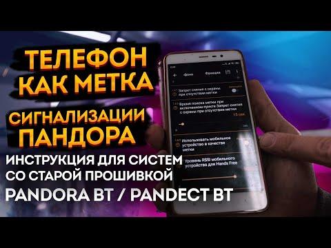 📱Запись телефона в сигнализации Pandora и Pandect по Bluetooth, используем телефон в качестве метки