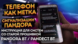 Запис телефону сигналізації Pandora і Pandect по Bluetooth, використовуємо телефон в якості мітки