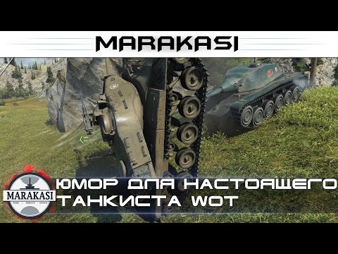 World of Tanks приколы и баги -