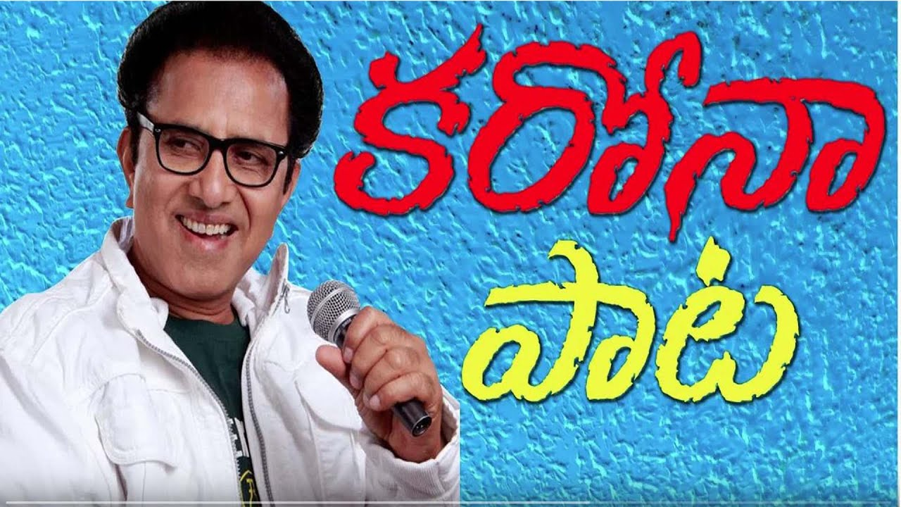 Corona Song By Vandemataram Srinivas | Coronavirus Song In Telugu |Dr.RK Goud| TFCCLIVE