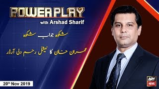 Power Play   Arshad Sharif    ARYNews   20 November 2019