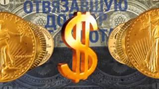 видео Финансовая система 7