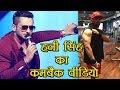 Honey Singh इस तरह से करने वाले है अपना COMEBACK video | वनइंडिया हिंदी