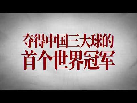 """由陈可辛执导、巩俐主演的电影《中国女排》发布""""老女排""""宣传片"""