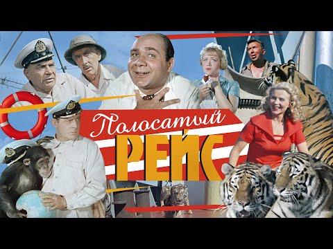 Полосатый рейс, Советское кино