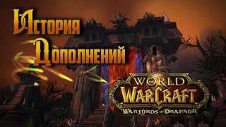 История Дополнений — World of Warcraft: Warlords of Draenor