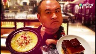 【吃货请闭眼】法国评委评出的中国第一餐厅,位置隐蔽,没人带路3天你也找不到[超清版]