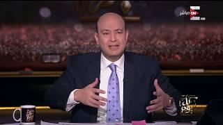 عمرو أديب يعلق على طائرة المنتخب في كأس العالم (فيديو) | المصري اليوم