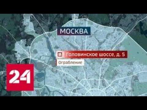 В столице ищут автомобиль, на котором скрылись похитители 4 миллионов рублей - Россия 24